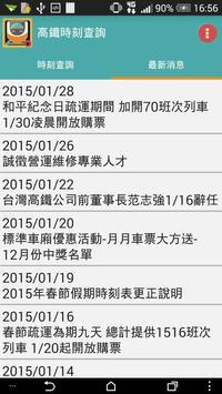 高鐵時刻速查 apk screenshot