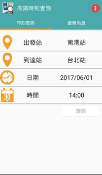 高鐵時刻速查 poster