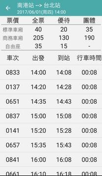 高鐵時刻速查 screenshot 2