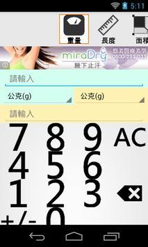 單位換算 apk screenshot