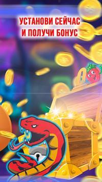Enormous Snake скриншот 2