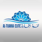 AlTijaria Elite icon
