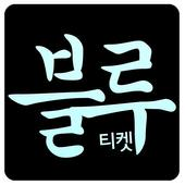블루티켓 (blueticket) icon