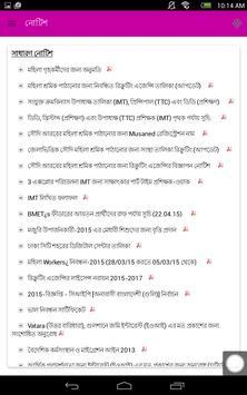 জনশক্তি কর্মসংস্থান ব্যুরো apk screenshot