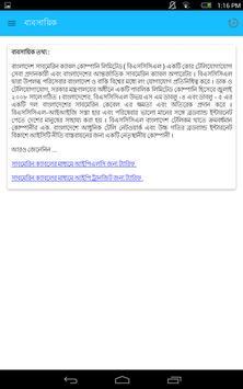 BD সাবমেরিন ক্যাবল কোম্পানি screenshot 3