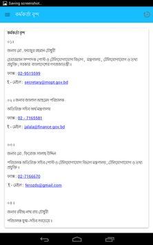 BD সাবমেরিন ক্যাবল কোম্পানি screenshot 2