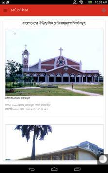খ্রিস্টান ধর্মীয় কল্যাণট্রাস্ট apk screenshot