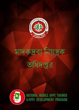 মাদকদ্রব্য নিয়ন্ত্রণ অধিদপ্তর poster