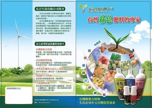 安吉生技 poster