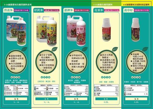安吉生技 apk screenshot