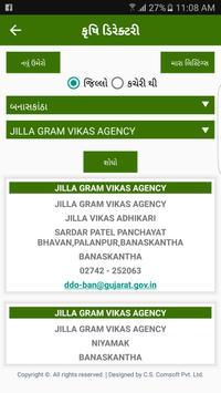 Krushi SMS Seva screenshot 7