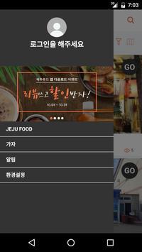 제주푸드-제주뭐먹지 apk screenshot