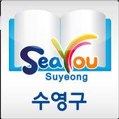 수영u-도서관 for tablet icon