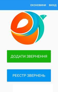 EcoinspectorUA apk screenshot