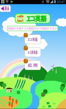 エコのつぼ(クイズ編) apk screenshot