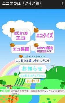 エコのつぼ(クイズ編) poster