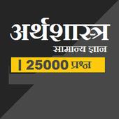 economic gk in hindi icon