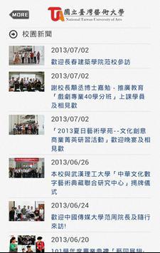 臺藝大News screenshot 1
