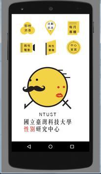台科大性別中心 poster