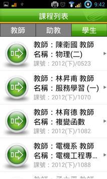 iNCTU apk screenshot