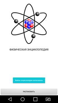 Физическая Энциклопедия apk screenshot