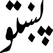 Pashto English Dictionary icon