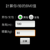 BMI計算 icon