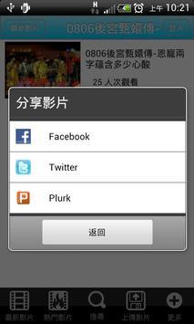 CTS UShare影音分享平台 apk screenshot