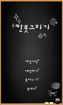 한붓그리기 poster