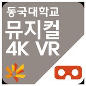 동국대학교 뮤지컬 4K VR icon