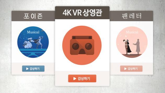 동국대학교 뮤지컬 4K VR apk screenshot
