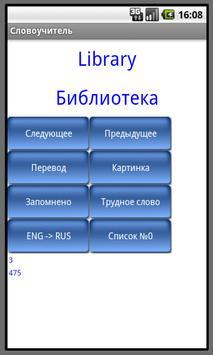 Vocabulary Trainer screenshot 10