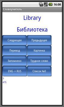 Vocabulary Trainer screenshot 2