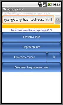 Vocabulary Trainer screenshot 3