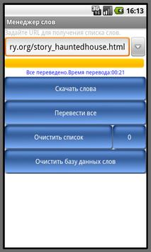 Vocabulary Trainer screenshot 7