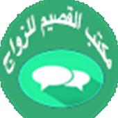 شات مكتب القصيم للزواج icon