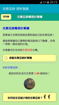 LCGSS 龍翔官立中學作品之生態足跡、理析我識 APP apk screenshot