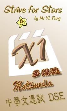 DSE ICT 多媒體摘要 X1 升Le記事本 poster