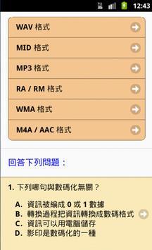 DSE ICT 多媒體摘要 X1 升Le記事本 apk screenshot
