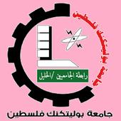 جامعة بوليتكنك فلسطين PPU icon