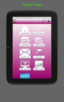 جامعة بوليتكنك فلسطين PPU screenshot 5