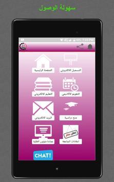 جامعة بوليتكنك فلسطين PPU screenshot 6