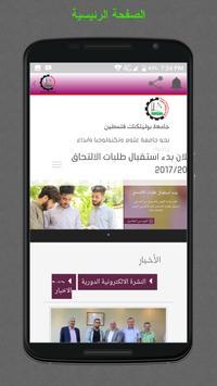 جامعة بوليتكنك فلسطين PPU screenshot 2