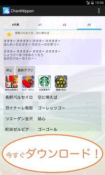 ChantNippon(J1 version) screenshot 3