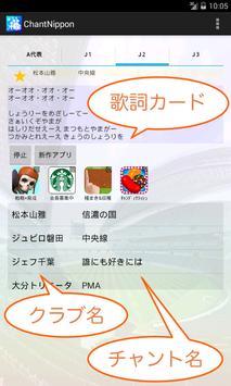 ChantNippon(J1 version) screenshot 2