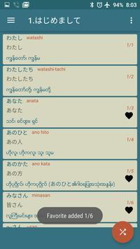 Minna Kotoba screenshot 3