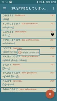 Minna Kotoba screenshot 2