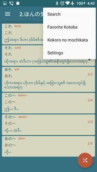 Minna Kotoba screenshot 4