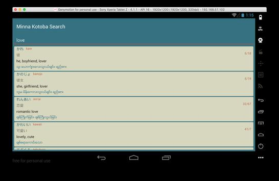 Minna Kotoba screenshot 8