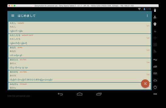 Minna Kotoba screenshot 9